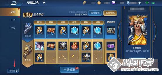 王者荣耀战令等级排行榜怎么查看?_wishdown.com