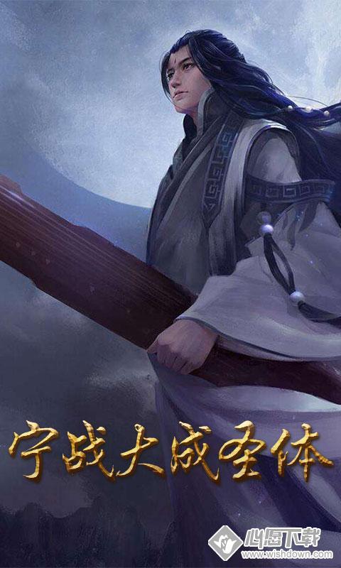 遮天_wishdown.com