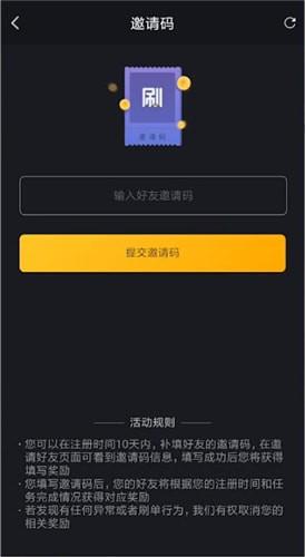刷宝短视频邀请码在哪填?_wishdown.com