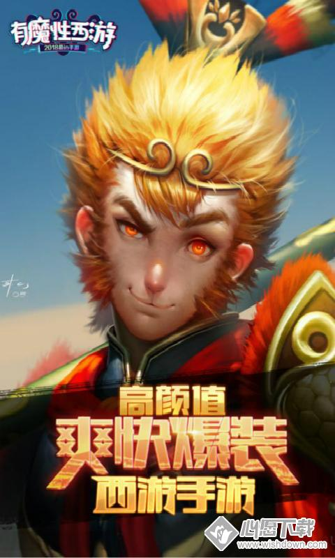 有魔性西游_wishdown.com