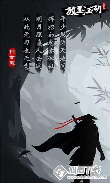 放置江湖h5_wishdown.com