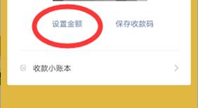 微信秒收款设置方法介绍_wishdown.com