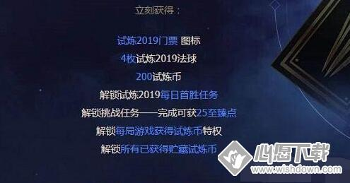 LOL季中试炼2019门票要多少钱?_wishdown.com
