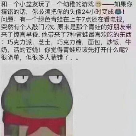 微信朋友圈青蛙问答测试题目及答案介绍_wishdown.com