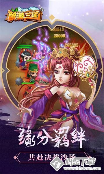 醉游三国h5_wishdown.com