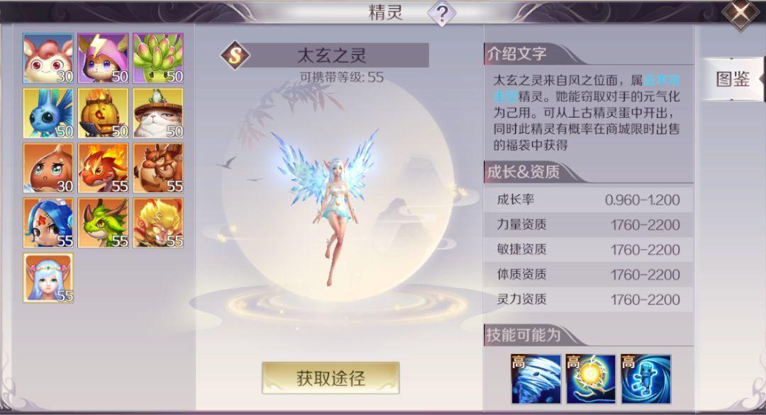 完美世界手游S级精灵太玄之灵怎么获得?_wishdown.com