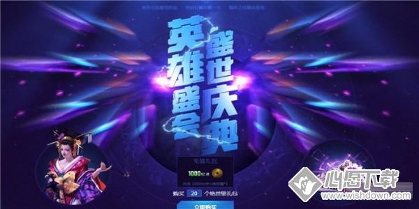 2019逆战英雄盛会盛世庆典活动地址分享_wishdown.com