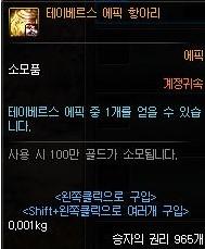 DNF韩服5.15更新 25仔改版/魔界会盟计划_wishdown.com