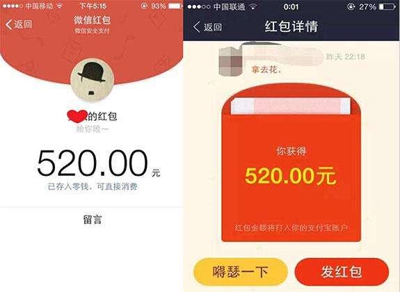 微信支持发520元红包是怎么回事?_wishdown.com