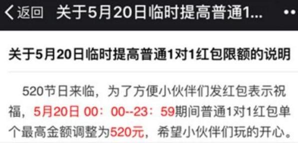 微信支持发520元红包真正原因是什么?_wishdown.com