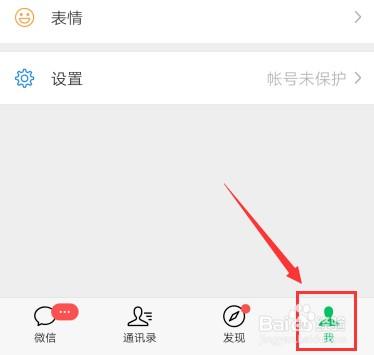 微信如何关闭第三方服务?_wishdown.com