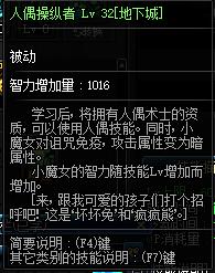 DNF小魔女打桩技能怎么加点?_wishdown.com