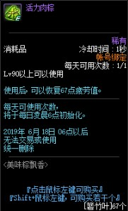 DNF箬竹叶怎么获得?_wishdown.com
