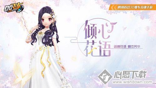 QQ飞车手游倾心花语怎么样?_wishdown.com