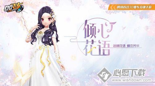 QQ飞车手游倾心花语多少钱必出?_wishdown.com