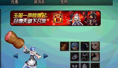 DNF清雅天籁笛子礼盒怎么获得?_wishdown.com