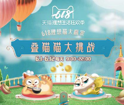 淘宝618合猫猫理想猫喵币怎么获得?_wishdown.com