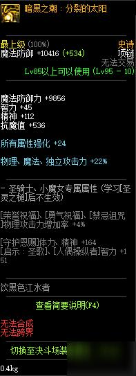 DNF普雷首饰及属性汇总_wishdown.com