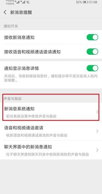 华为nova3微信提示音怎么修改?_wishdown.com