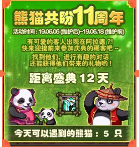 DNF6月11日熊猫在哪里?_wishdown.com