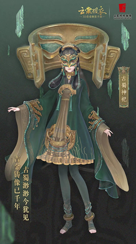 云裳羽衣古蜀神祀套装怎么获得?_wishdown.com