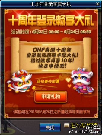 DNF十一周年登录有哪些奖励?_wishdown.com