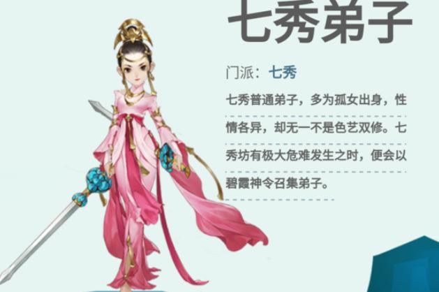 剑网3指尖江湖什么门派最厉害?_wishdown.com