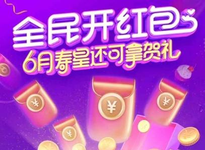 京东618生日红包大作战组队方法介绍_wishdown.com