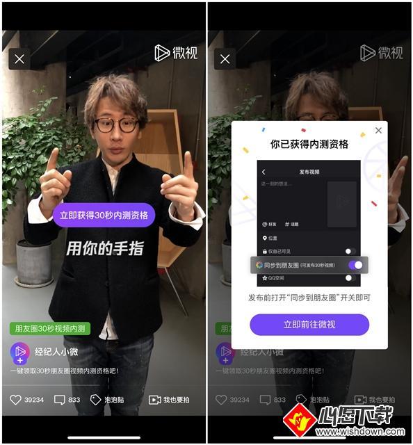 微信朋友圈开通30秒短视频方法 获取内测资格方法_wishdown.com