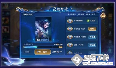 王者荣耀云端梦境星光获得方法介绍_wishdown.com