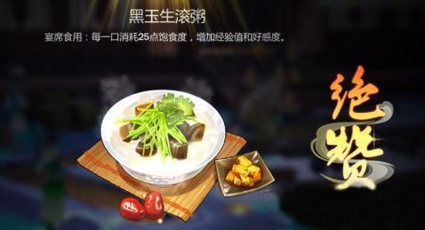 剑网3指尖江湖黑玉生滚粥怎么做?_wishdown.com