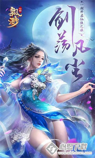 �h渺仙��h5_wishdown.com