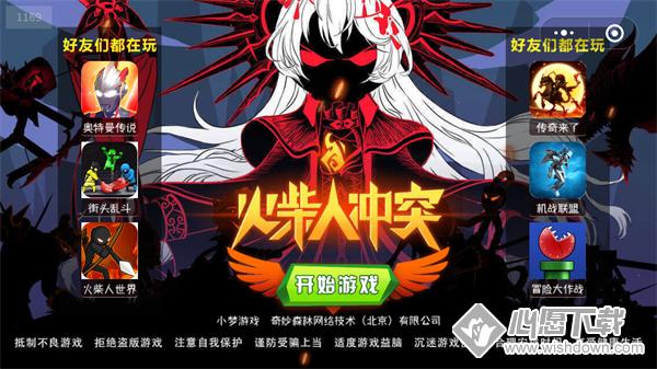 火柴人冲突h5_wishdown.com