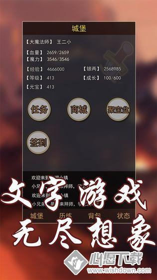 玄幻大陆h5_wishdown.com