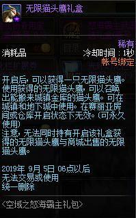 DNF无限猫头鹰礼盒怎么获得?_wishdown.com