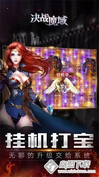 决战魔域h5_wishdown.com