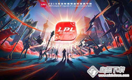 LPL夏季赛8月13日赛程介绍_wishdown.com