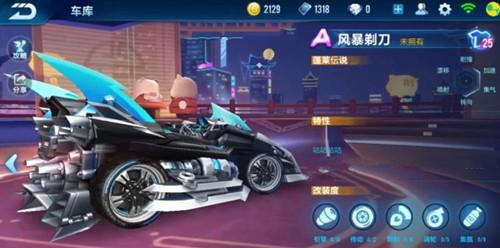 QQ飞车手游风暴剃刀什么时候出来?_wishdown.com