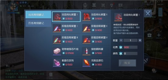 龙族幻想战场徽记怎么获得?_wishdown.com