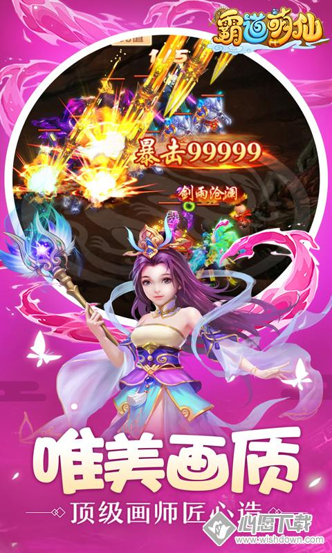 霸道萌仙h5_wishdown.com