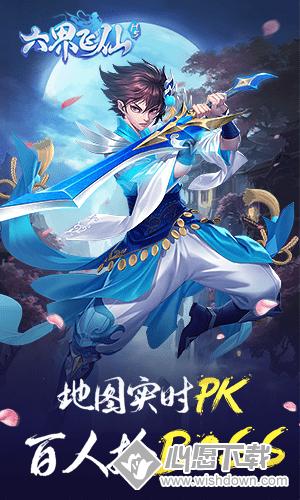 六界飞仙h5_wishdown.com