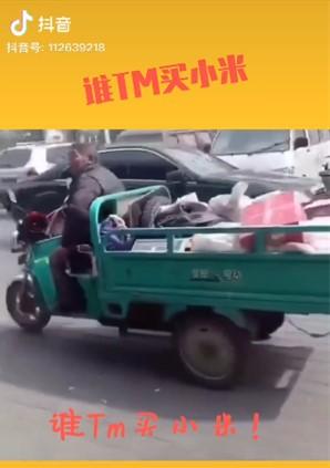 """""""谁TM买小米啊""""是什么梗_wishdown.com"""