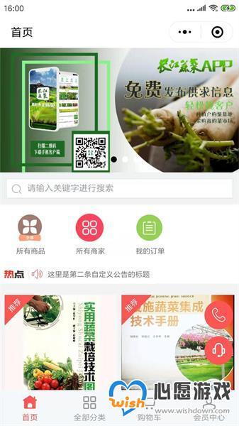 长江蔬菜商城_wishdown.com