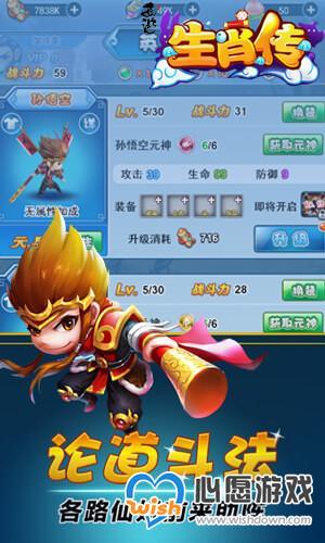 生肖传h5_wishdown.com