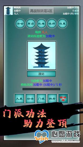再战锁妖塔h5_wishdown.com