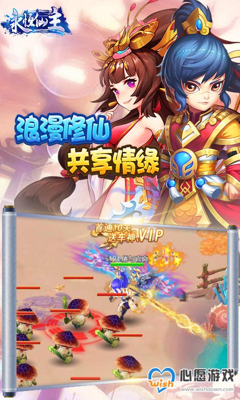 永恒仙主h5_wishdown.com