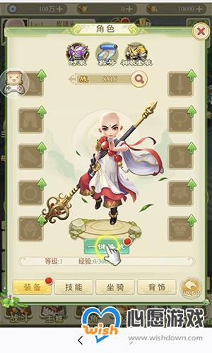 神道h5_wishdown.com