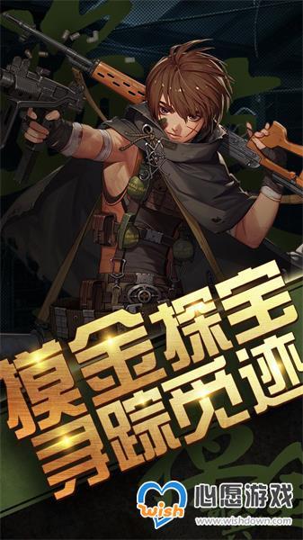 超能特战队h5_wishdown.com