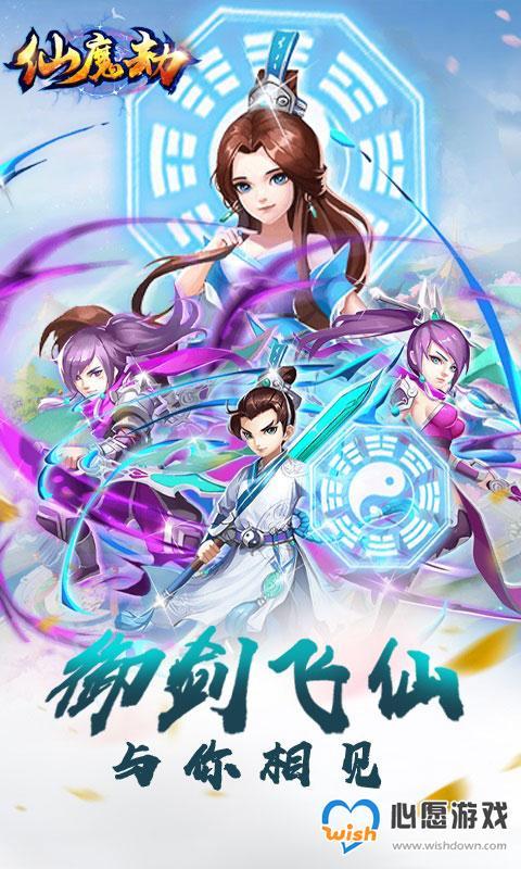 仙魔劫h5_wishdown.com