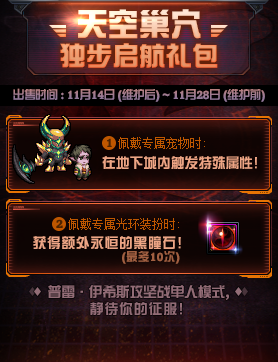 DNF天空巢穴独步启航礼包怎么获得?_wishdown.com